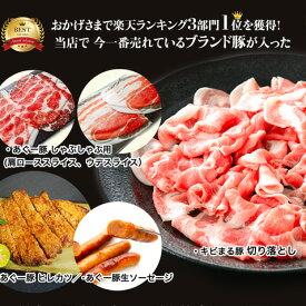 アグー豚 フードロス コロナ 食品ロス 応援 復興福袋 肉 【8〜10人前】