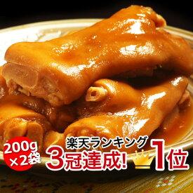 豚足 テビチ とんそく てびち 沖縄 豚 足 とろとろ 煮 【200g 2袋】