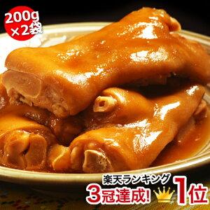 豚足 テビチ てびち とんそく 沖縄 豚 足 とろとろ 煮 【200g 2袋】