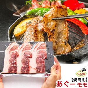 アグー豚 あぐー豚 焼肉 お取り寄せ グルメ モモ スライス 【500g 2〜3人前/100g×5個】