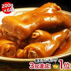 豚足 てびち テビチ とんそく 沖縄 豚 足 とろとろ 煮 【200g 6袋】