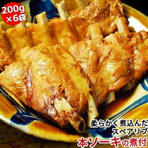 ソーキ 家のみ おつまみ お取り寄せ グルメ 肉 ご飯のお供 ランキング 200g 6袋