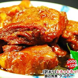 【訳あり】 豚の角煮 ラフテー 角煮 豚角煮 沖縄 お取り寄せ グルメ ご飯のお供 【200g×10袋】