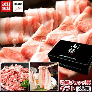 豚肉 しゃぶしゃぶ アグー豚 豚しゃぶ 沖縄 あぐー豚 【がんじゅう/2〜3人前/700g】