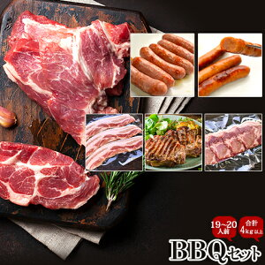 【送料無料】 あぐー豚 アグー豚 高級 国産 焼肉 肉 BBQ バーベキュー セット 19人〜20人前