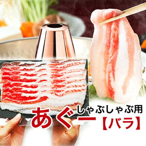 アグー豚 しゃぶしゃぶ 沖縄 あぐー豚 豚肉 豚しゃぶ 【バラ 500g入2〜3人前/100g×5個】