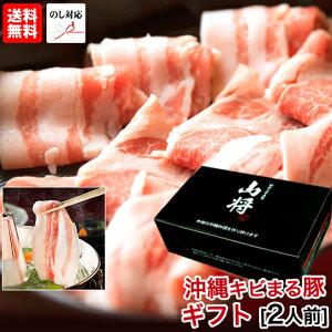 お歳暮 グルメ キビまる豚 豚肉 しゃぶしゃぶ 豚【すぐりむん/2〜3人前/500g】