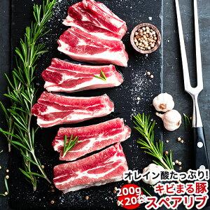 母の日 グルメ スペアリブ 骨付き肉 国産 豚肉 キビまる豚 沖縄 200g 20袋
