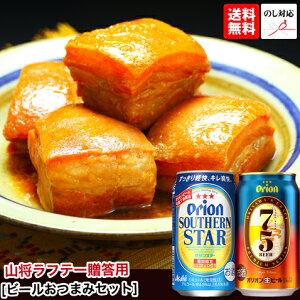 敬老の日 ビール グルメ ギフト セット 豚の角煮 角煮 豚角煮 【カフーシ Aセット】