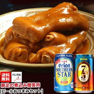 ビール グルメ ギフト セット 豚足 てびち テビチ とんそく 【カフーシ Cセット】