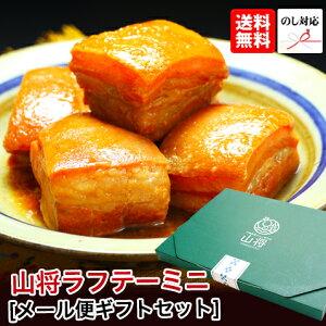 父の日 グルメ ラフテー 豚の角煮 角煮 豚角煮 ギフト セット【200g×2袋/3〜4人前】