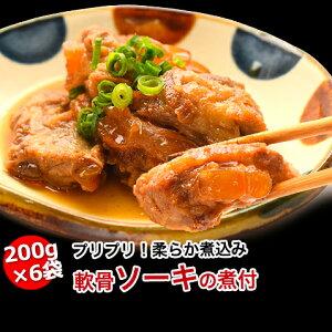 アグー豚 軟骨ソーキ あぐー豚 軟骨そーき グルメ 肉 200g×6袋