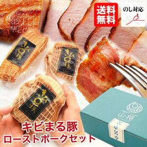 キビまる豚 ローストポーク ロースハム グルメ 【くわっちー/3〜4人前】