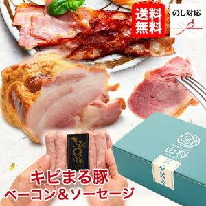 キビまる豚 ソーセージ バラ ショルダーベーコンセット【じょーぐー/3〜4人前】