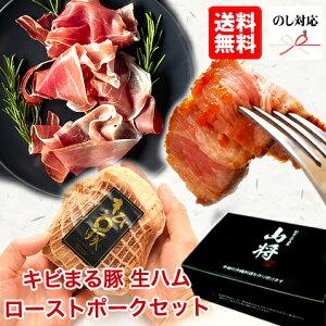 ローストポーク 生ハム キビまる豚 ギフト セット 【てぃんがーら/2〜3人前】