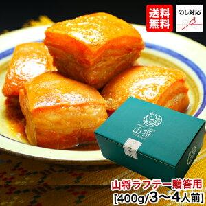 お中元 グルメ ラフテー 豚の角煮 角煮 豚角煮 ギフト セット【200g×2袋/3〜4人前】