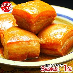 ラフテー 豚の角煮 角煮 豚角煮 芸能人 御用達 お取り寄せ グルメ 【200g×3袋/5〜6人前】
