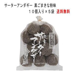 サーターアンダギー 黒ごまきな粉10個×5袋 【送料無料】 さーたーあんだぎー 沖縄ドーナツ