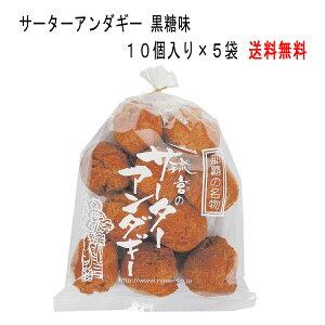 サーターアンダギー 黒糖10個入×5袋 【送料無料】 さーたーあんだぎー お土産