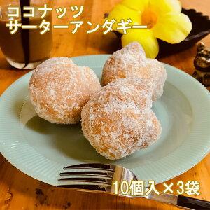 サーターアンダギー ココナッツ10個×3袋 【送料無料】 さーたーあんだぎー 沖縄ドーナツ