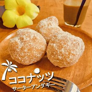サーターアンダギー ココナッツ8個入 【送料無料】 さーたーあんだぎー 沖縄ドーナツ
