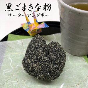 サーターアンダギー 黒ごまきな粉8個入 【送料無料】 さーたーあんだぎー 沖縄ドーナツ