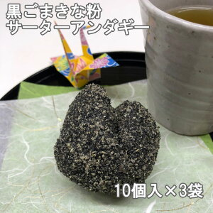 サーターアンダギー 黒ごまきな粉10個×3袋 【送料無料】 さーたーあんだぎー 沖縄ドーナツ