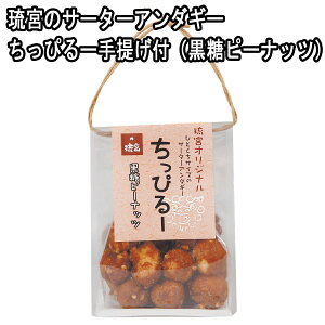 ひと口サイズのサーターアンダギー ちっぴるー手提げ付 黒糖ピーナッツ味 さーたーあんだぎー 沖縄土産
