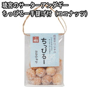 ひと口サイズのサーターアンダギー ちっぴるー手提げ付 ココナッツ味 さーたーあんだぎー 沖縄土産