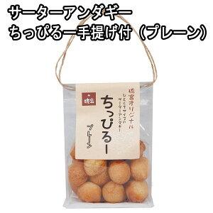 ひと口サイズのサーターアンダギー ちっぴるー手提げ付 プレーン味 さーたーあんだぎー 沖縄土産