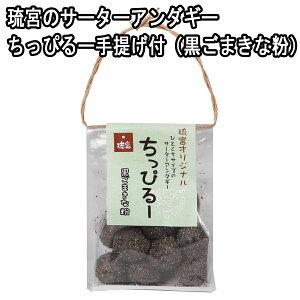ひと口サイズのサーターアンダギー ちっぴるー手提げ付 黒ごまきな粉味 さーたーあんだぎー 沖縄土産