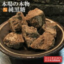 黒糖 黒砂糖 沖縄 宮古島 多良間産 純黒糖 『特等』1kg かちわり カリウム
