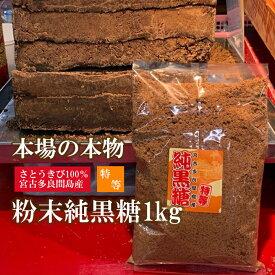 【送料無料】黒糖 粉末 1kg 宮古島 多良間産 特等 純黒糖【沖縄 ポイント消化】