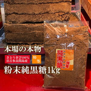黒糖 黒砂糖 粉末 沖縄 宮古島 多良間産 純黒糖 『特等』1kg 【タピオカドリンク推奨】