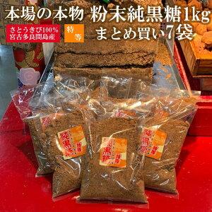 【送料無料】 業務用 黒糖 黒砂糖 粉末 沖縄 宮古島 多良間産 純黒糖 『特等』1kg×7袋セット 【タピオカドリンク推奨】