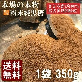【送料無料】黒糖 粉末 350g 宮古島 多良間産 特等 純黒糖【沖縄 ポイント消化】