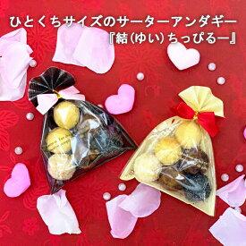 バレンタイン プチギフト ばらまき お菓子 10袋セット 結ちっぴるー【送料無料】 小分け サーターアンダギー さーたーあんだぎー 【クリーム/ブラウン】