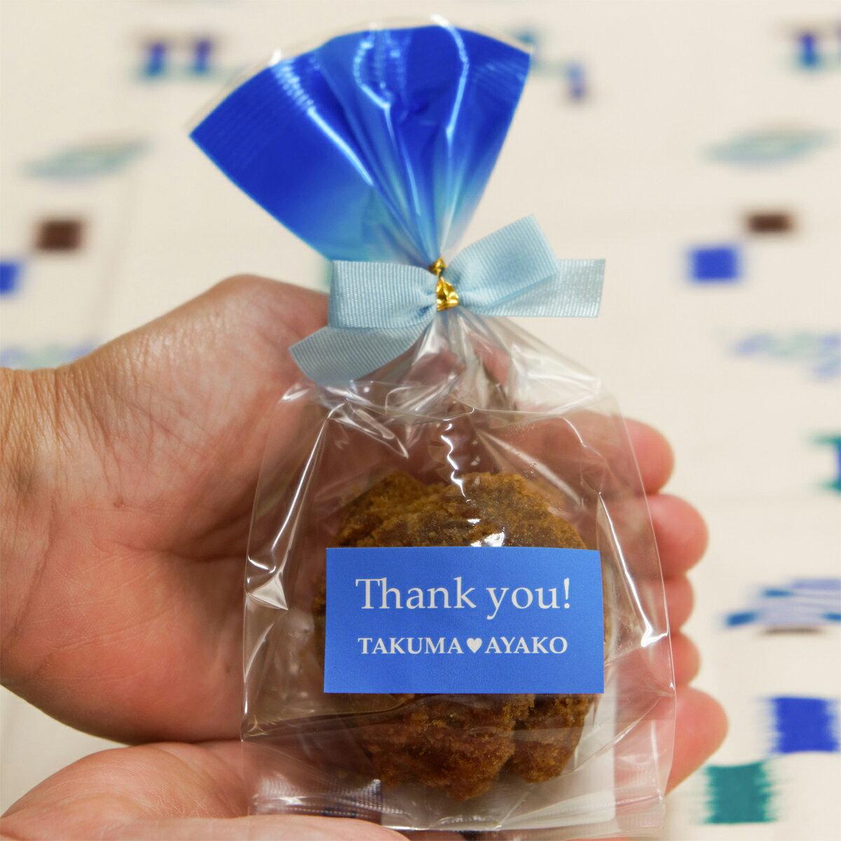 プチギフト お菓子 オリジナルラベル 結玉黒糖味1個入 サーターアンダギー ありがとう 【青ラベル/リボン】