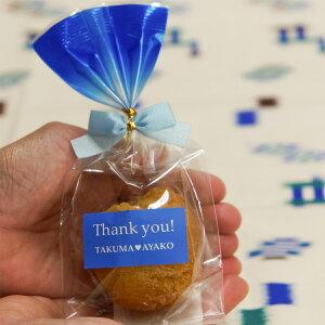 プチギフト お菓子 200円 オリジナルラベル 結玉プレーン味1個入 サーターアンダギー 【青ラベル/リボン】ありがとう さーたーあんだぎー