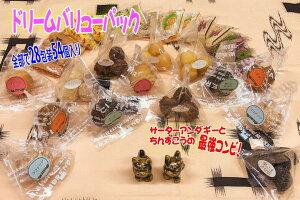 【通販限定・送料無料】 お菓子 詰め合わせ ばらまき ギフト バラエティーパック サーターアンダギー ちんすこう 計54個入 さーたーあんだぎー 沖縄土産