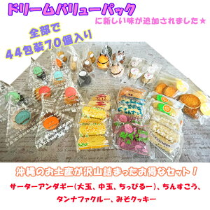 【送料無料】ばらまき 菓子詰め合わせ 44包装入 サーターアンダギー ちんすこう タンナファクルー 琉宮オリジナルみそクッキー 沖縄