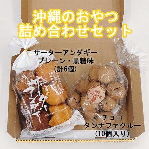 【送料無料】 サーターアンダギー プレーン味3個 黒糖味3個 チョコタンナファクルー10個入り お得セット 沖縄 お土産 おやつ