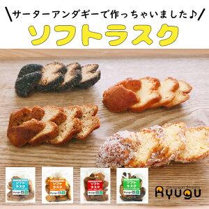琉宮のサーターアンダギー ソフトラスク 4種セット 【黒ごまきな粉 ココナッツ 黒糖 プレーン】
