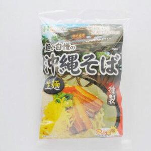 麺が自慢の沖縄そば お土産