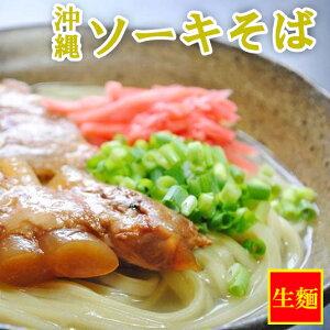 沖縄ソーキそば 2食分×10個セット(20人前) 沖縄そば お土産