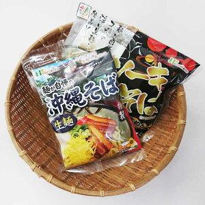 【送料無料】麺が自慢の沖縄そば2食入 ソーキそば2食入 食べ比べセット