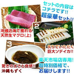 海産物お試しセットA 555セット(生マグロ[上]500g/炙りソデイカ500g/もずく500g)
