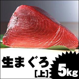 沖縄近海の極上生マグロ[上] 5kg