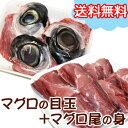【送料込み】マグロの目玉 (3〜4個)+マグロ尾の身(3〜4切れ)