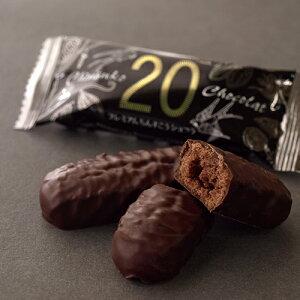 プレミアムちんすこうショコラアソート(18個入) 沖縄 ちんすこう チョコレート 詰め合わせ 定番 人気 お土産 プレゼント ギフト 沖縄土産